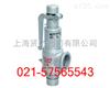供應A27W-16P型不銹鋼安全閥